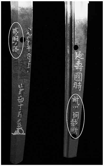 Marking on tang indicating sword was used in tameshigiri on criminals