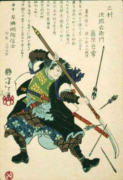 Tajima the arrow cutter
