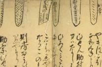 Images of oldest existing manuscript on swords and swordsmiths in Japan, and more
